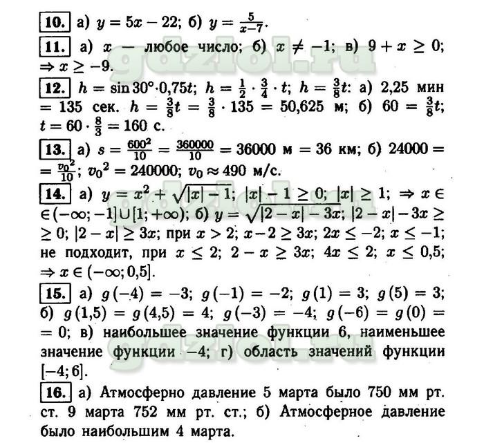 1990 гдз миндюк алгебра макарычев 9 класс