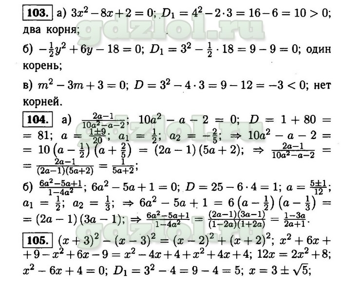 Скачать готовые домашние задания по алгебре класса макарычев