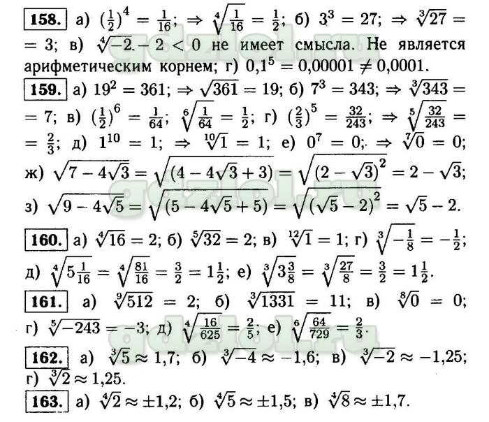 Гдз по алгебре 9 класс номер 163