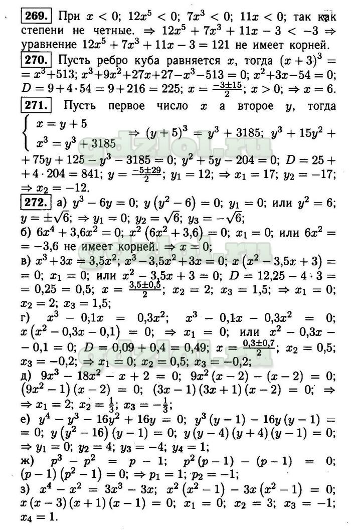 алгебре решебник по класс за задачнику к 9