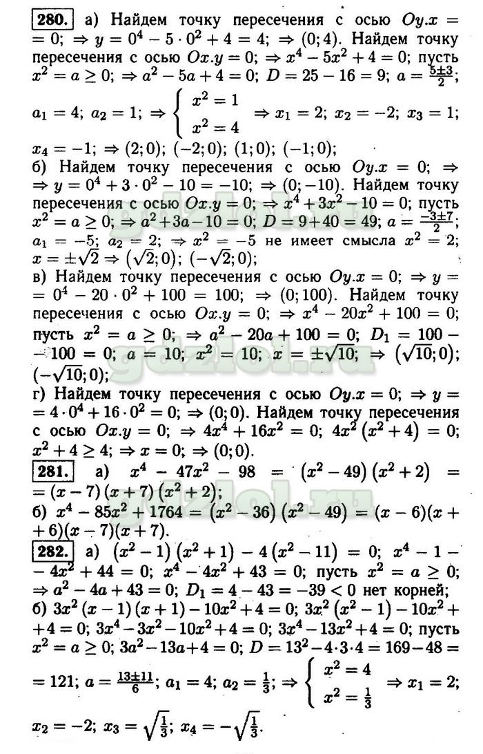 Алгебра 9 Класс Макарычев ГДЗ 306