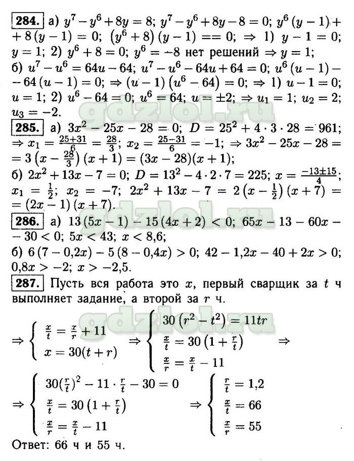 Гдз по Алгебре 9 Макарычев 420