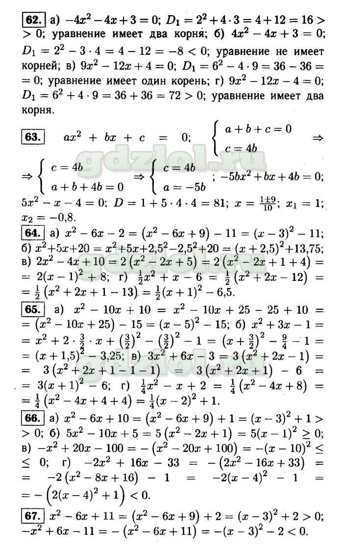 Гдз для 9 классов по алгебре теляковского