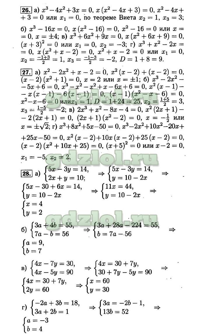 Гдз по алгебре 9 класс задачник 2