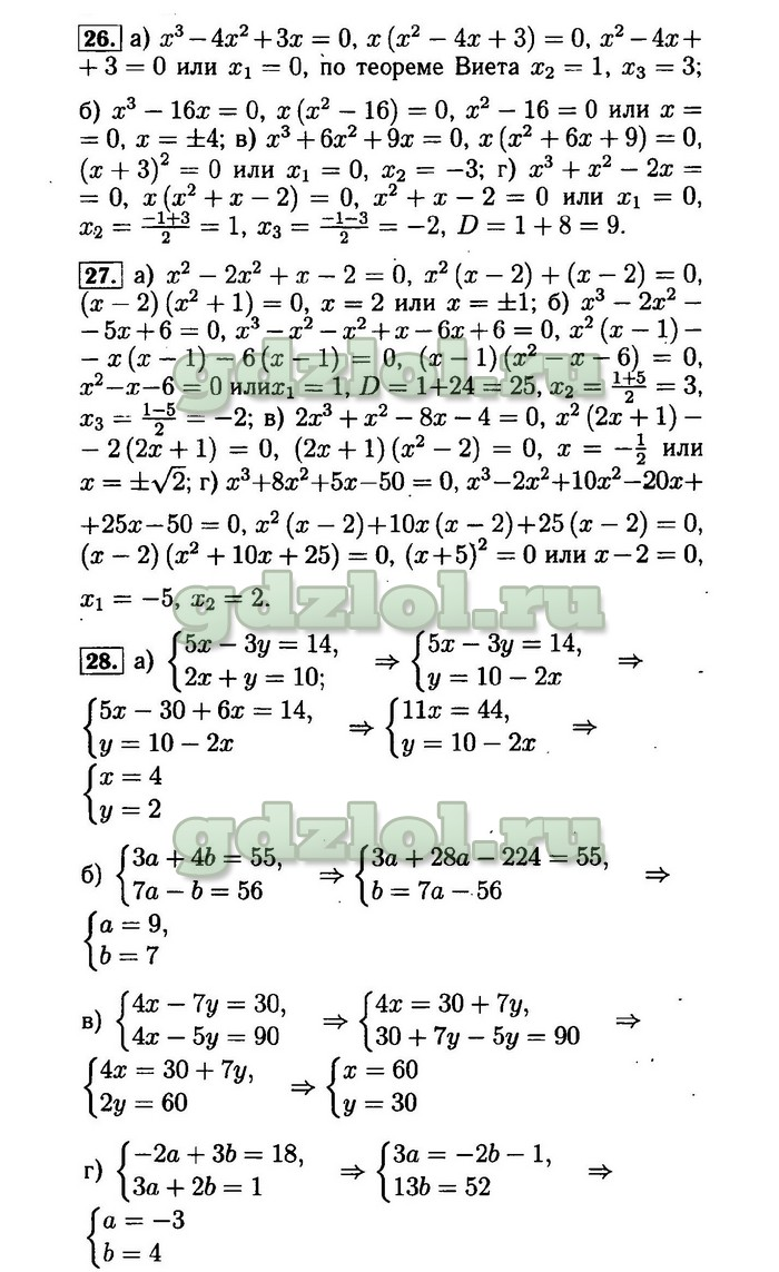 Год 7 класс мордкович 2004 часть алгебра гдз 2 задачник