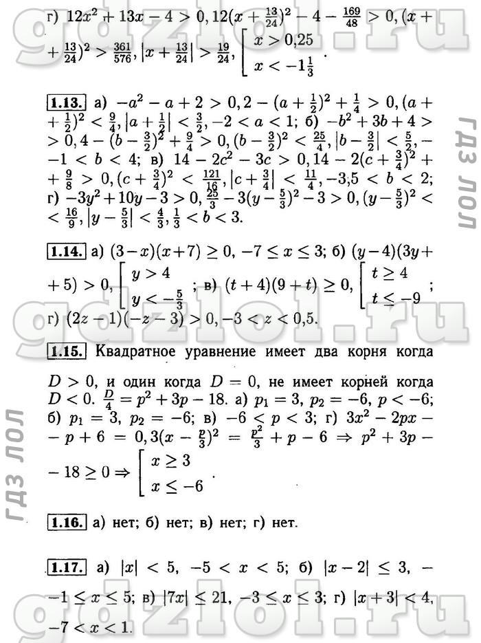 путина 8 по гдз мордкович за от алгебре задачник класс