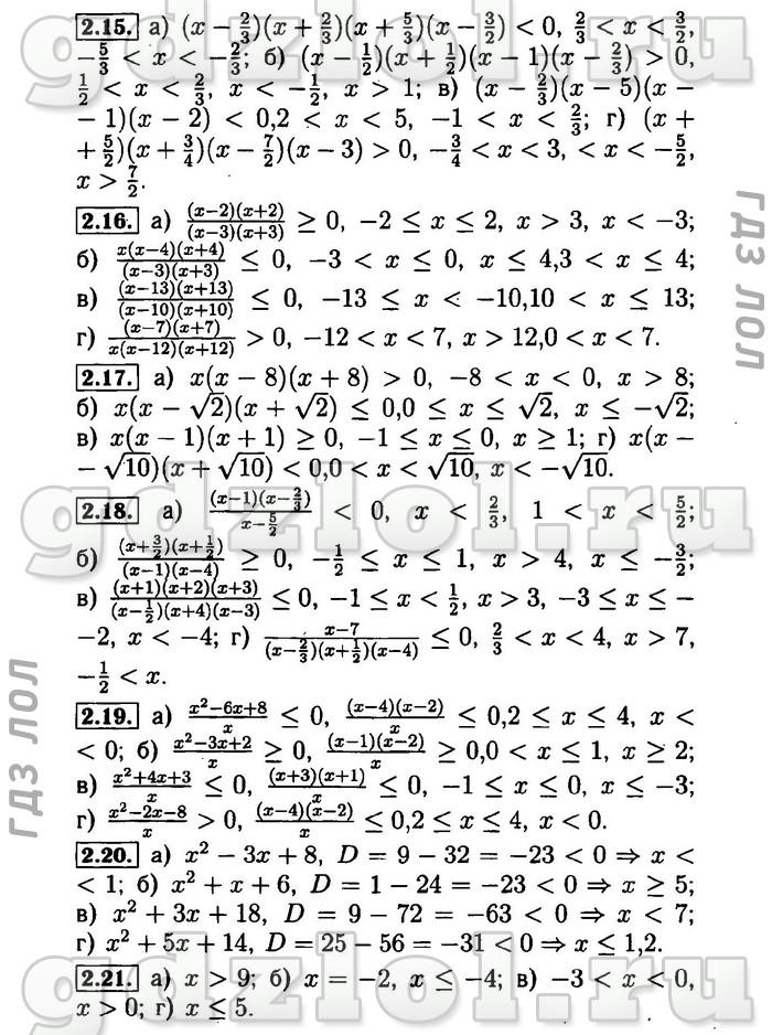 алгебре 2007 класс гдз по 9 мордкович