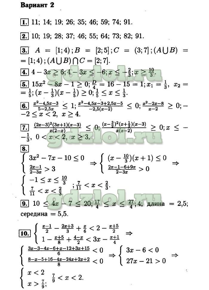 решение домашней контрольной работы номер 3 вар 1 учебник мардковича