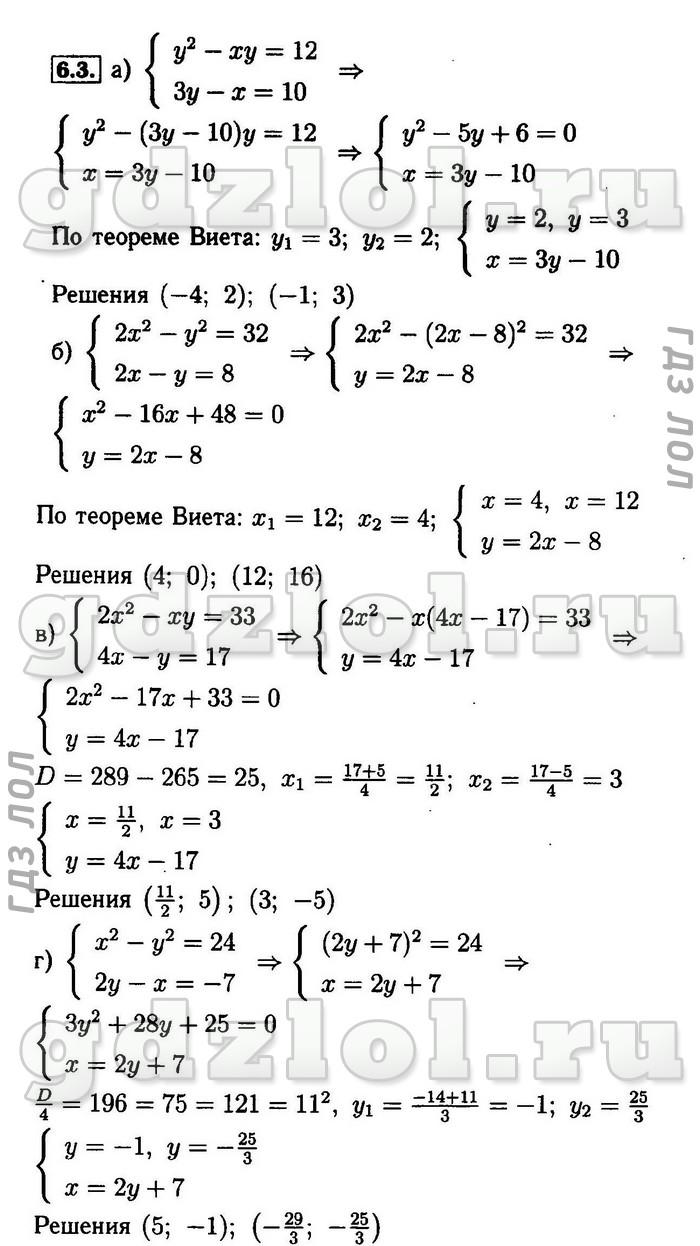 Онлайн задачник класс 8 гдз читать алгебра задачник мордкович