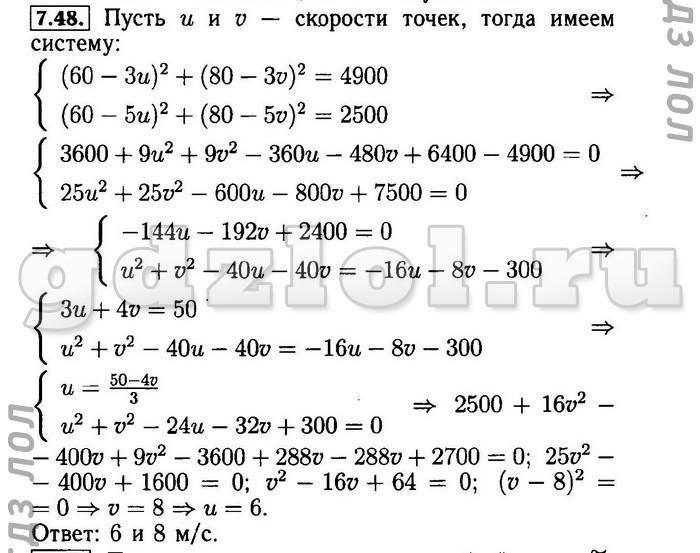 Класс алгебре гдз по мордокевич 7