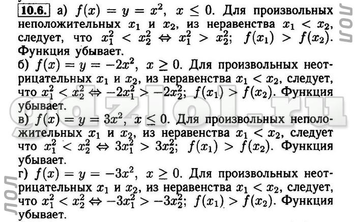 Гдз по математике 7 класс мордкович 2013 год