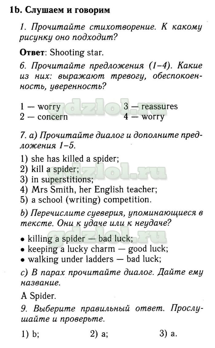 Учебник английского языка 9 класс ваулина задания