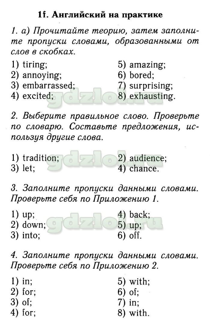 английский 9 класс страница 47 ваулина