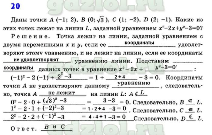 ГДЗ по геометрии 9 класс рабочая тетрадь