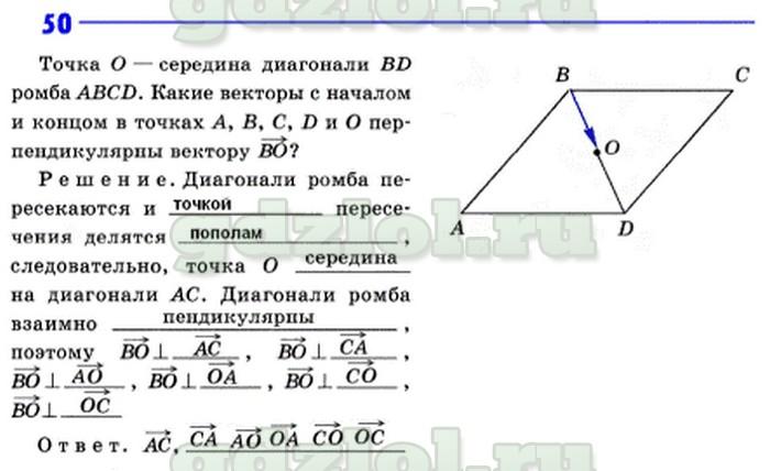 Решебник по геометрии 9 класс спиши
