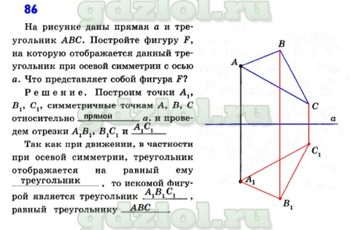 Решебник к Тетради по Геометрии 10 Глазков
