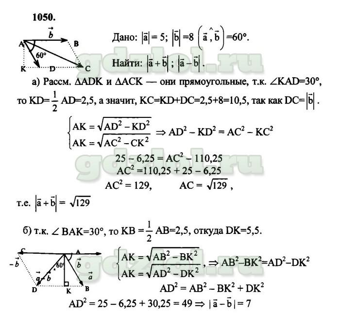 гдз по геометрии 1012