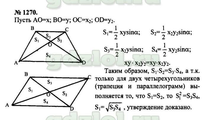 Атанасян 266 по класс гдз геометрии 7-9