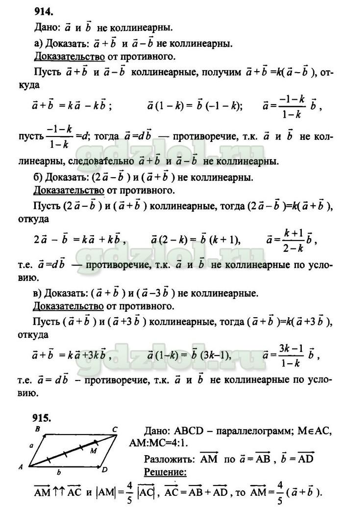 ГДЗ по геометрии 9 класс Атанасян 778
