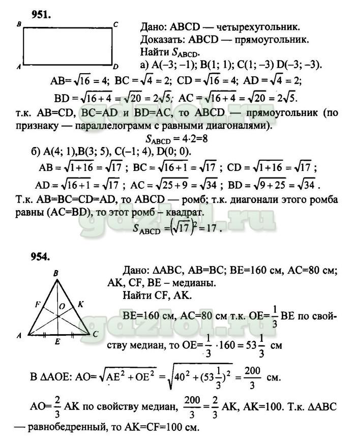 Гордин геометрия 7 9 ГДЗ