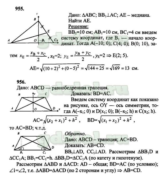 Решебник по геометрии 7 9 класс теляковского