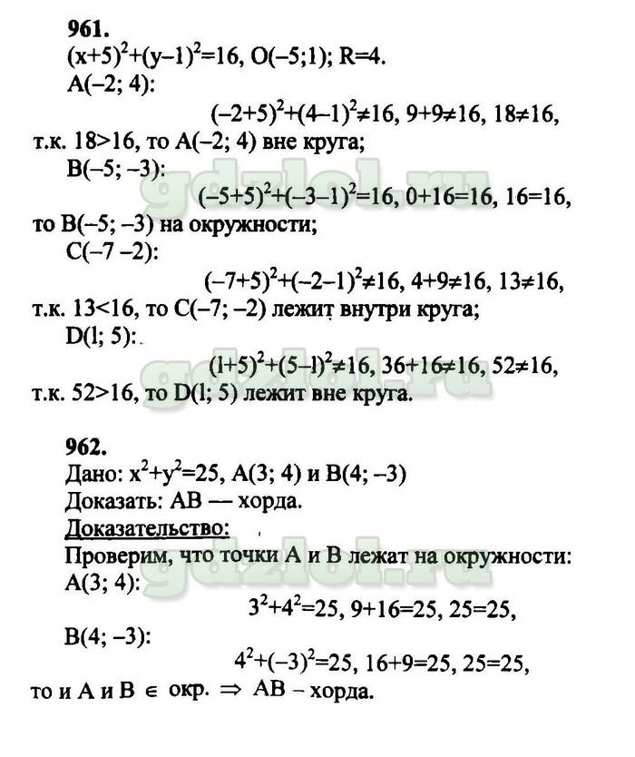 Гдз по геометрии 9 класс 939