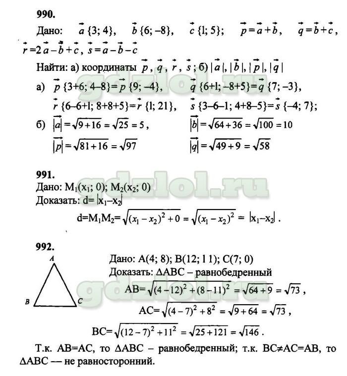 ГДЗ по геометрии 8 класс Атанасян 384
