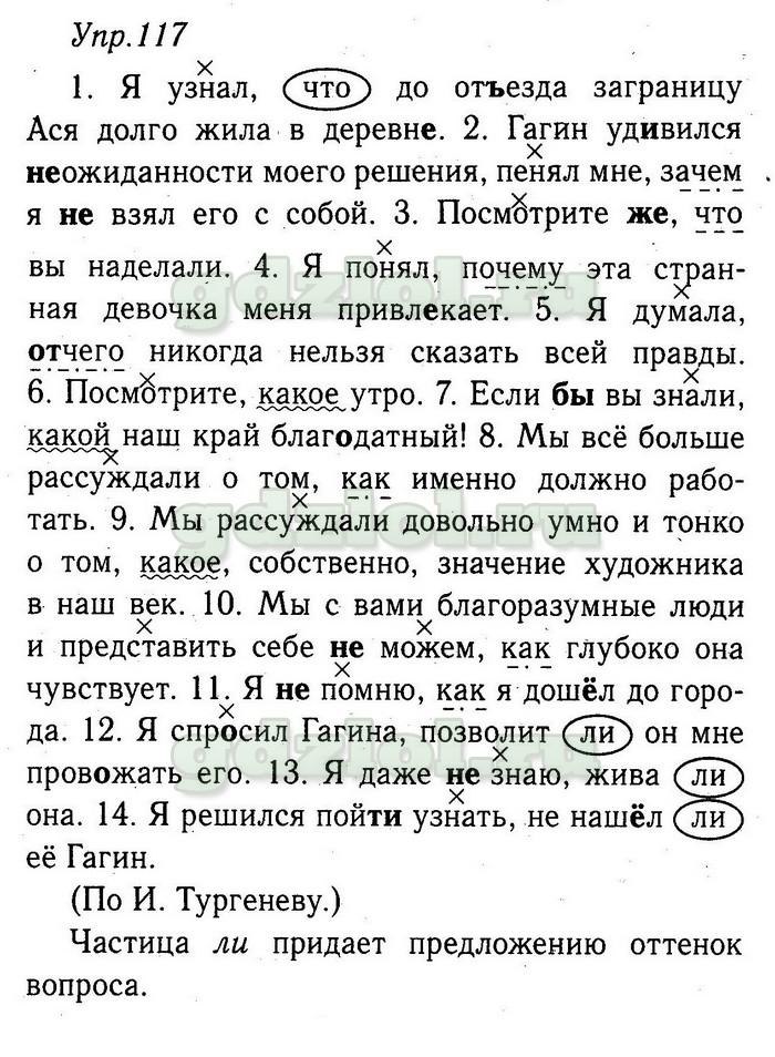 ГДЗ, Решебники к учебникам Русского языка за 9 класс