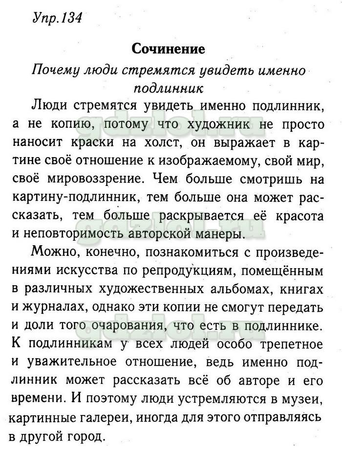 ГДЗ по русскому 9 класс упр 48