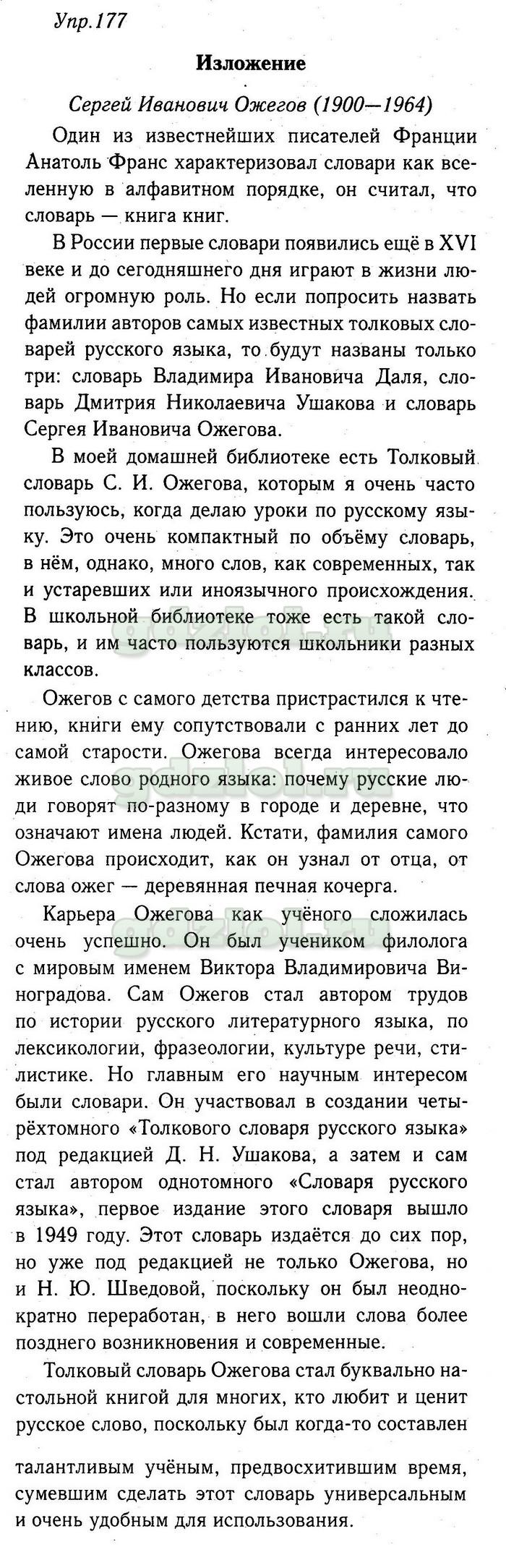 Гдз Для Русского Языка 9 Класс Тростенцова 2018
