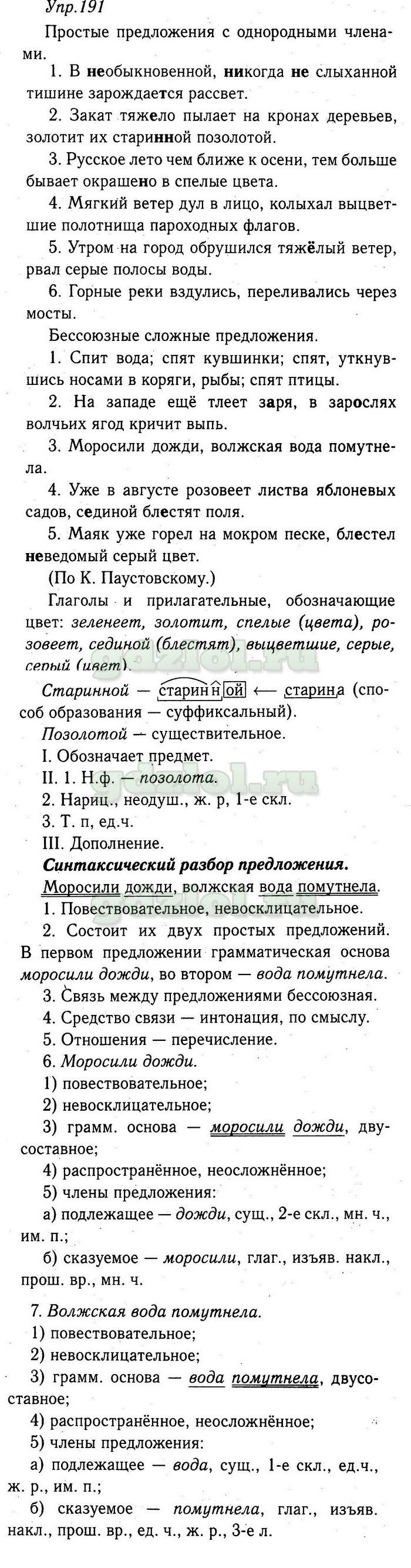 Гдз По Русскому Языку 8 Класс Тростенцова Ладыженская 191 Упр