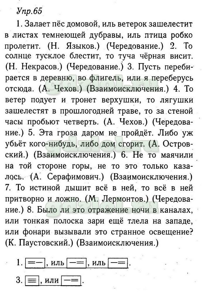 ГДЗ ГДЗ решебник по русскому языку 9 класс Ладыженская Тростенцова (Ответы)