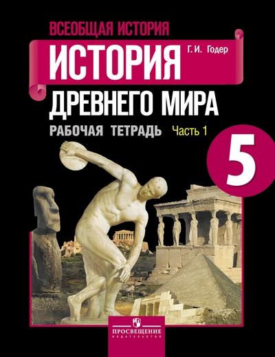 Старый Учебник Истории 5 Класс