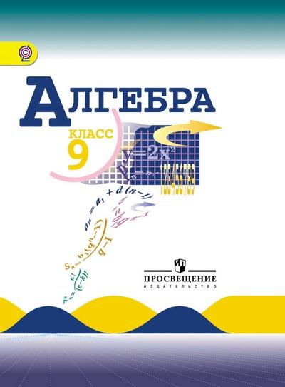 ГДЗ решебник по алгебре 9 класс Макарычев ФГОС
