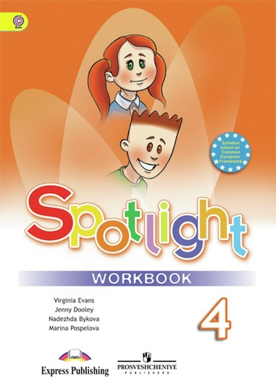 Ответы к starlight 8 workbook фотография