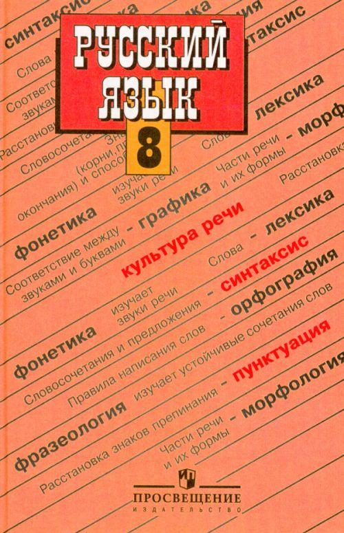 гдз на русский язык 8 класс