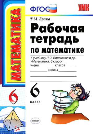 Т м ерина математика