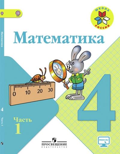 Гдз по математике 4класс моро