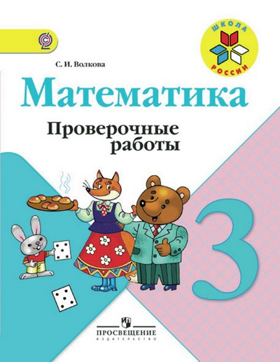 учебник математика 3 класс беларусь