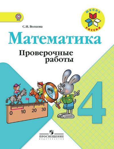 учебник математика 4 класс россия