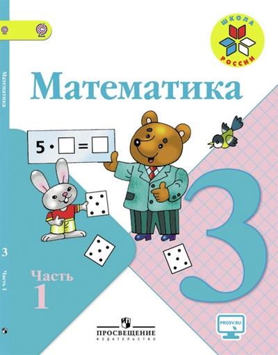 учебник математика 3 класса моро