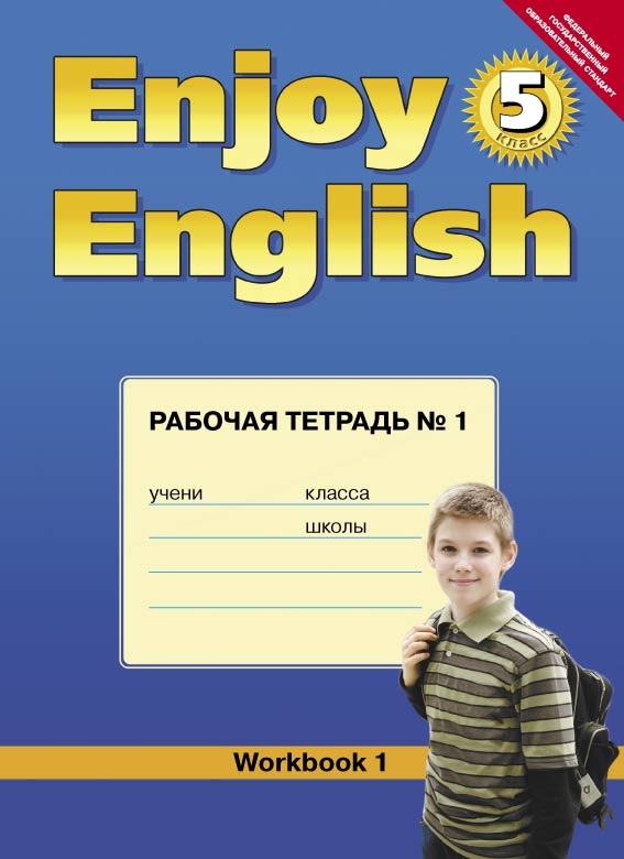 английский язык 5 класс ладыженская учебник