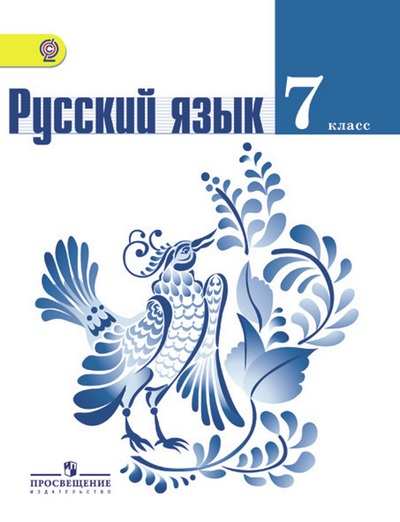 Решебник русский язык баранов