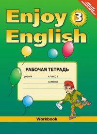 ответы английский язык 3 класс тетрадь