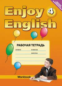 гдз по аңглискому языку 4 класс тетрадь