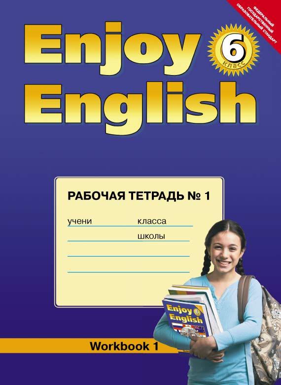 Учебник инглиш энджой 5-6 класс биболетова гдз