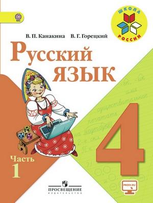 Гдз русский язык за 4 класс в. П. Канакина, в. Г. Горецкий онлайн.
