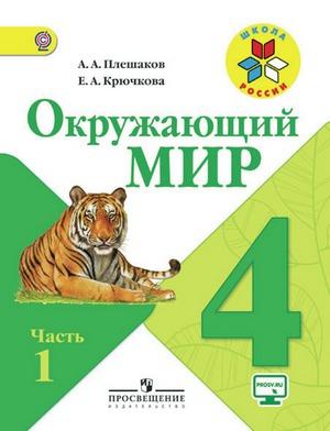 Окружающий мир 4 класс плешаков новицкая учебник онлайн 2 часть читать
