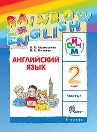 Rainbow English 7 Класс Афанасьева Михеева Решебник