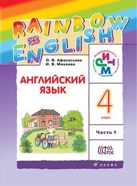 афанасьева михеева учебник английского языка